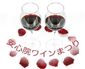 安心院ワインまつり