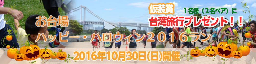 出典:http://runs-world.com/odaiba/20161030/