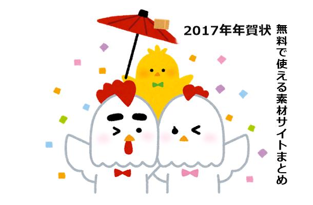 【2017年年賀状】干支は酉(とり) 無料で使える素材サイトまとめ
