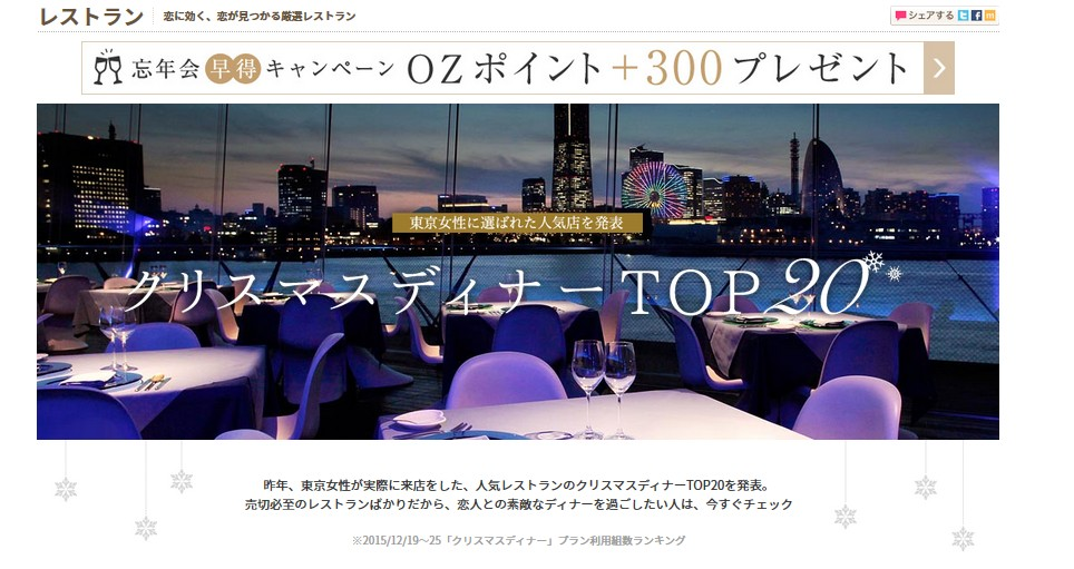 http://www.ozmall.co.jp/xmas/restaurant/article/ranking/