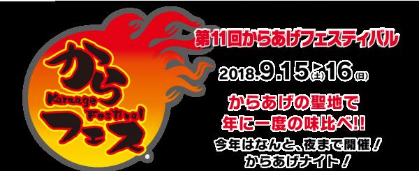からフェス2018