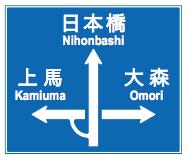 案内標識の画像
