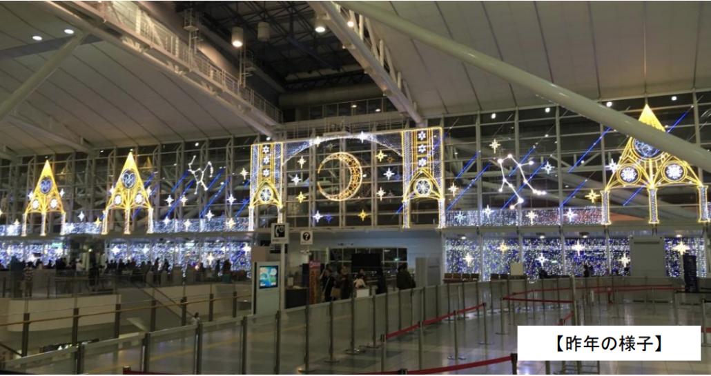 福岡空港イルミ