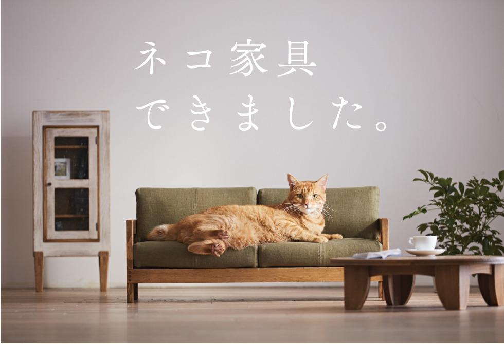 ネコ家具ソファ画像