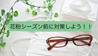 マスクとメガネの画像