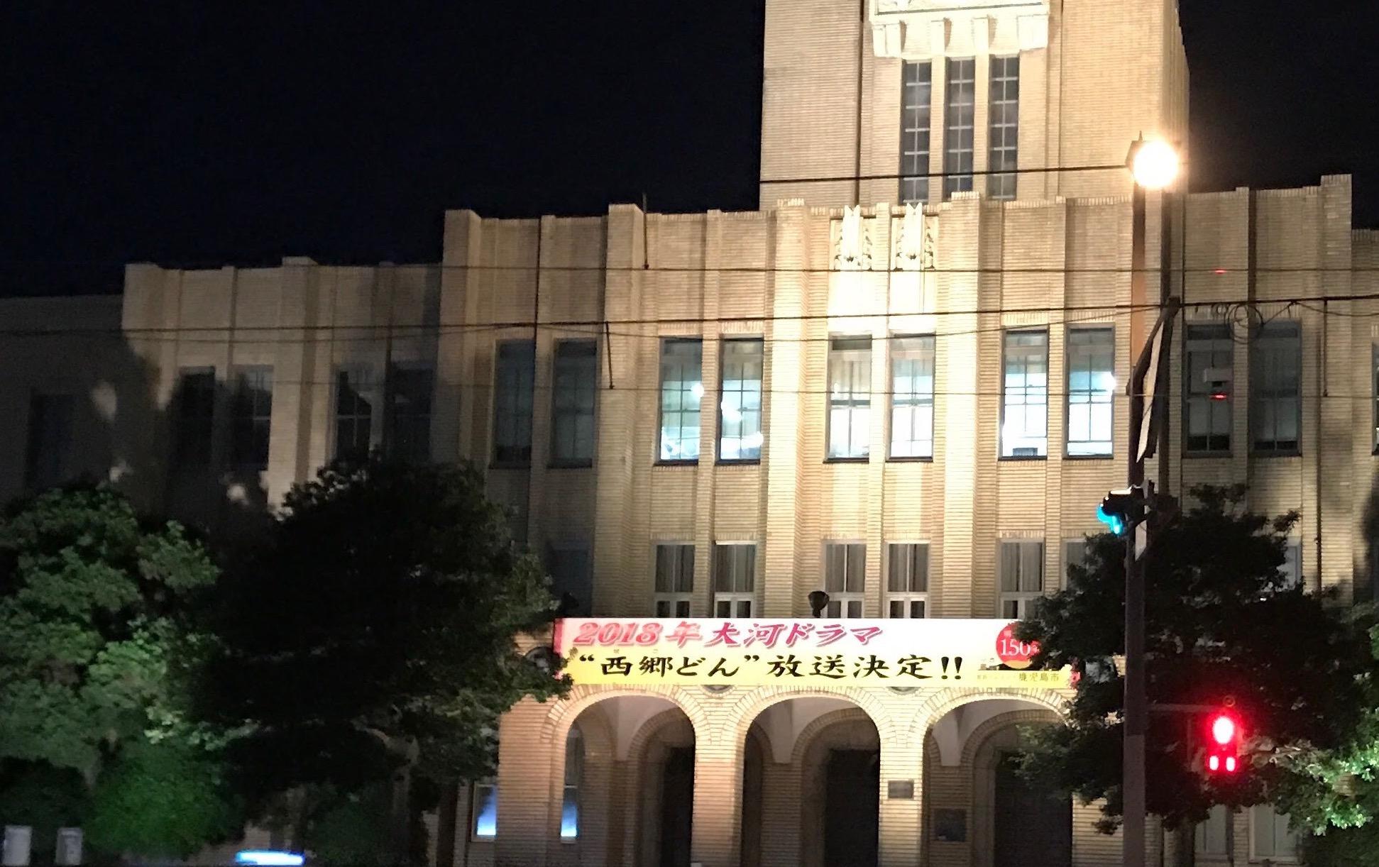鹿児島市役所の画像