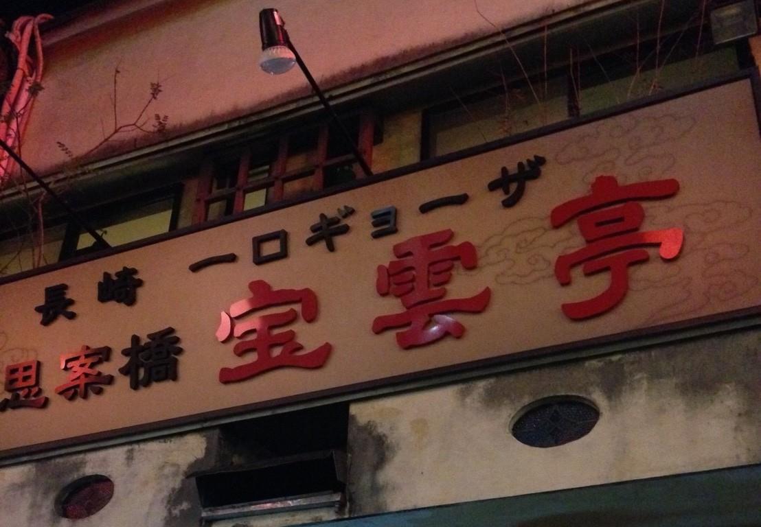 長崎餃子屋さんの画像