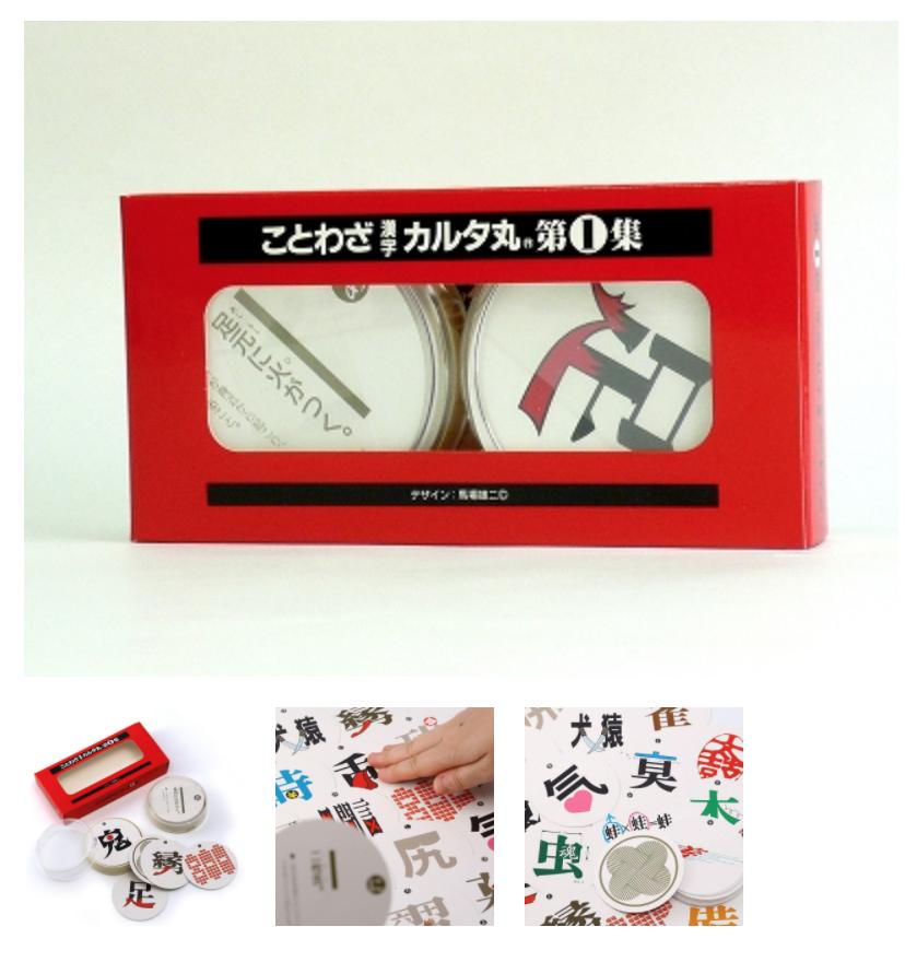 ことわざ漢字カルタの画像