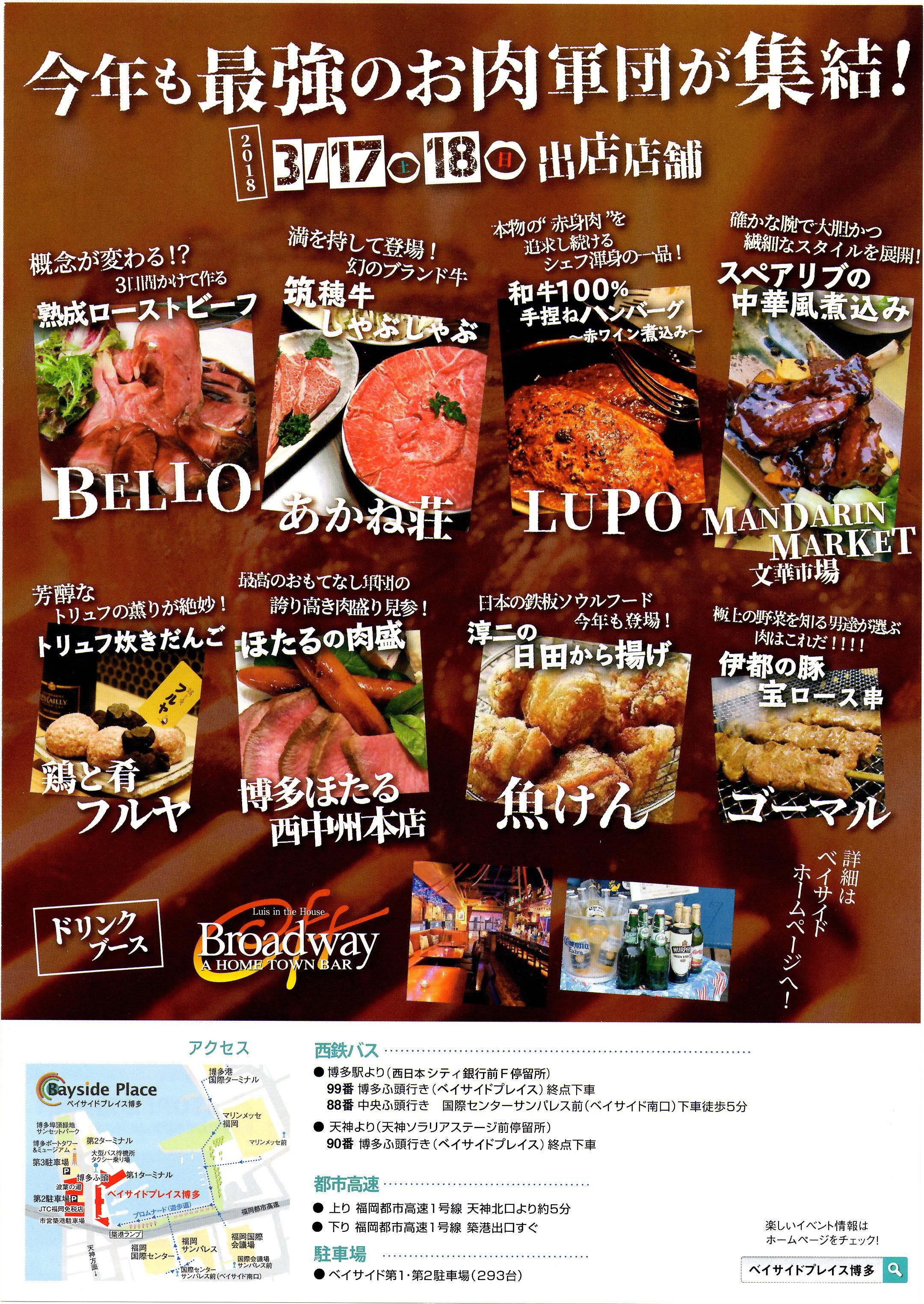 肉博チラシ裏の画像