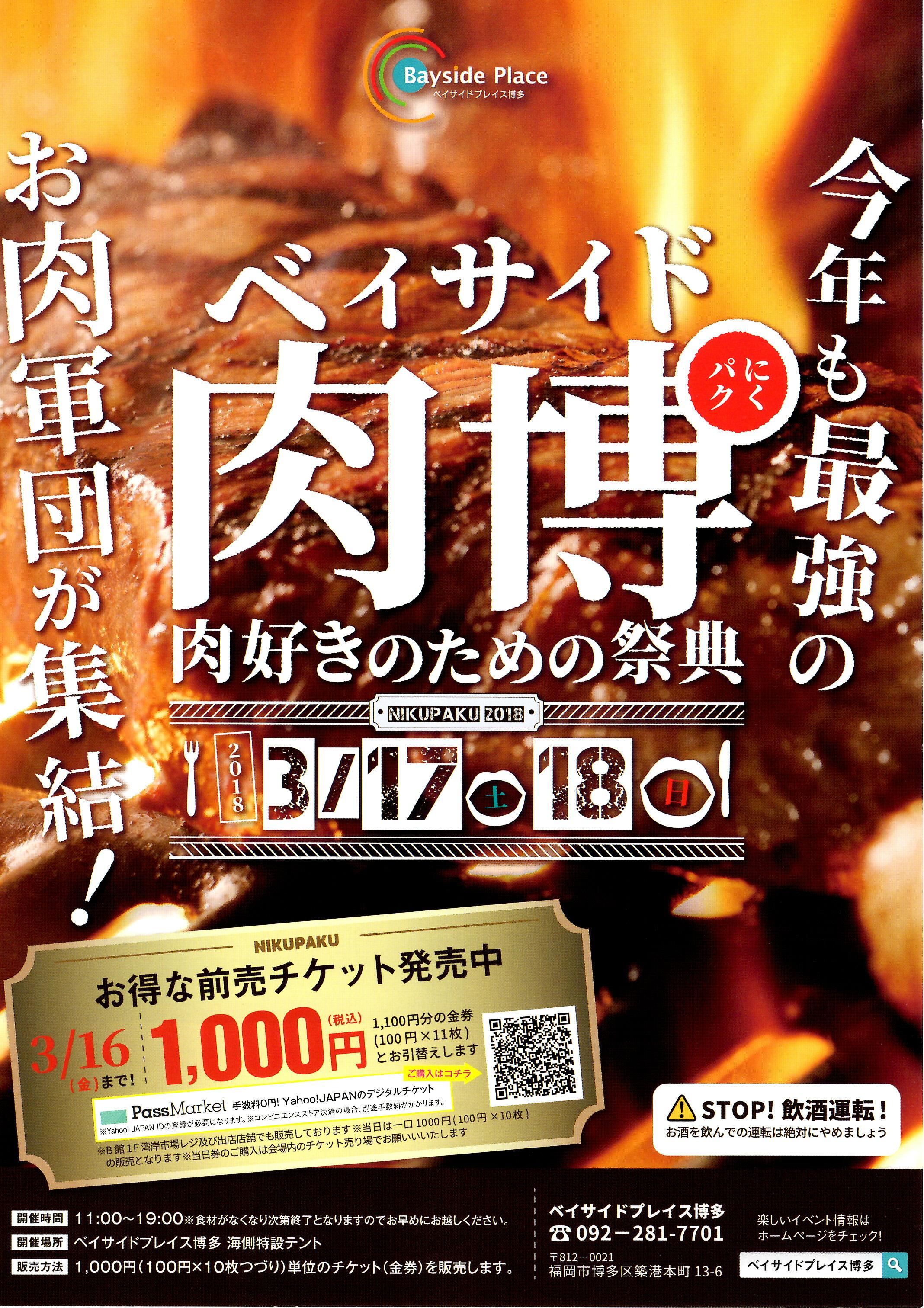 肉博チラシ表の画像