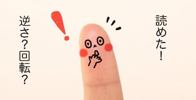 指でびっくりの画像
