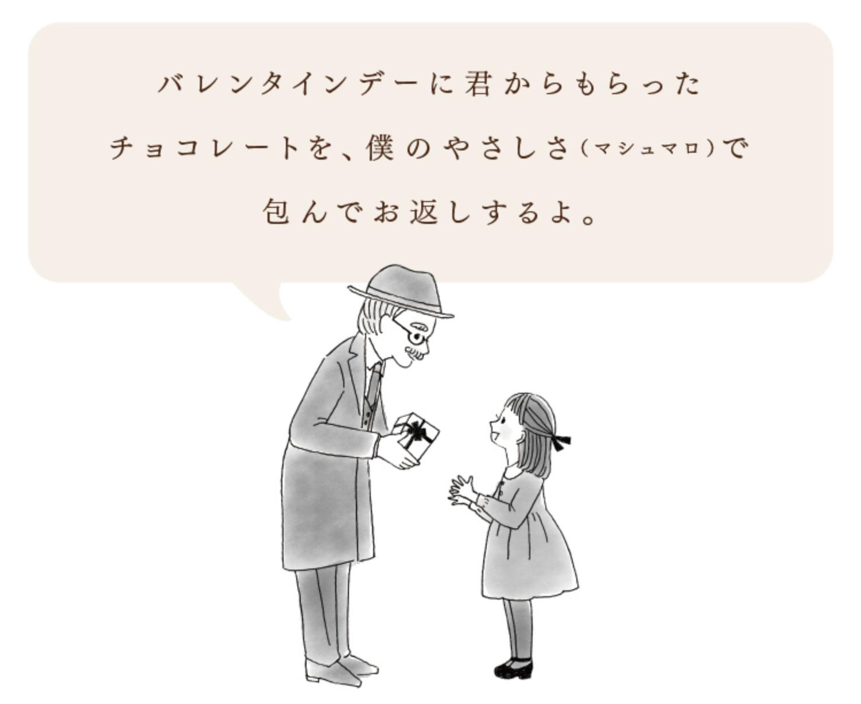 石村萬盛堂ホワイトデーの画像