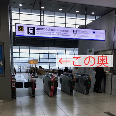 博多駅3F休憩の画像