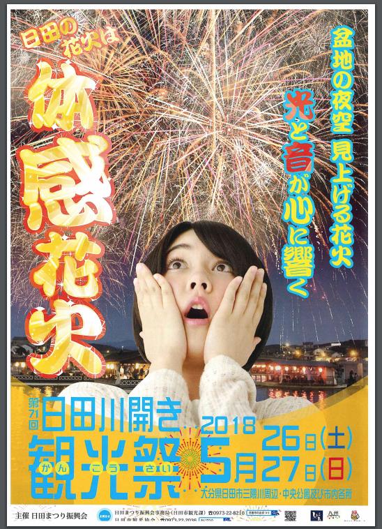 日田川開き観光祭2018