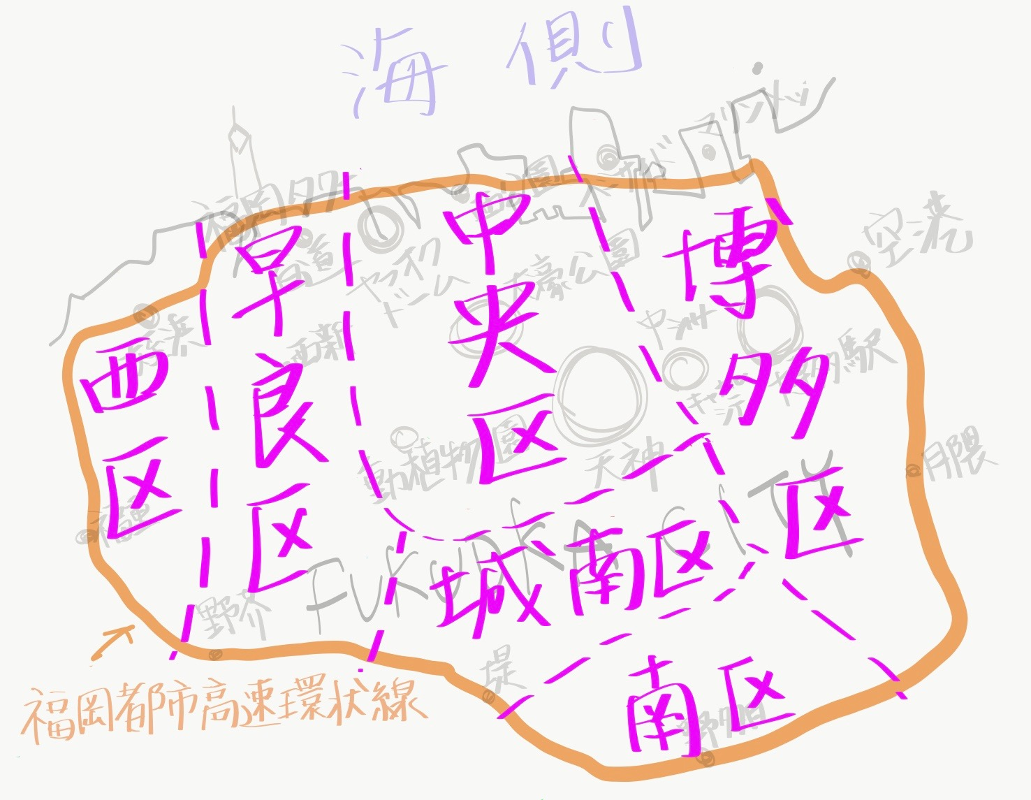 福岡市の区分け