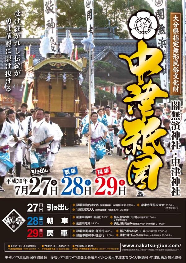 中津祇園パンフ