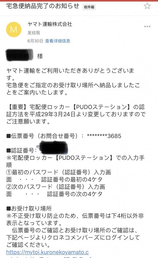 ロッカーお知らせメール