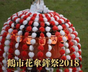 鶴市花傘鉾祭2018
