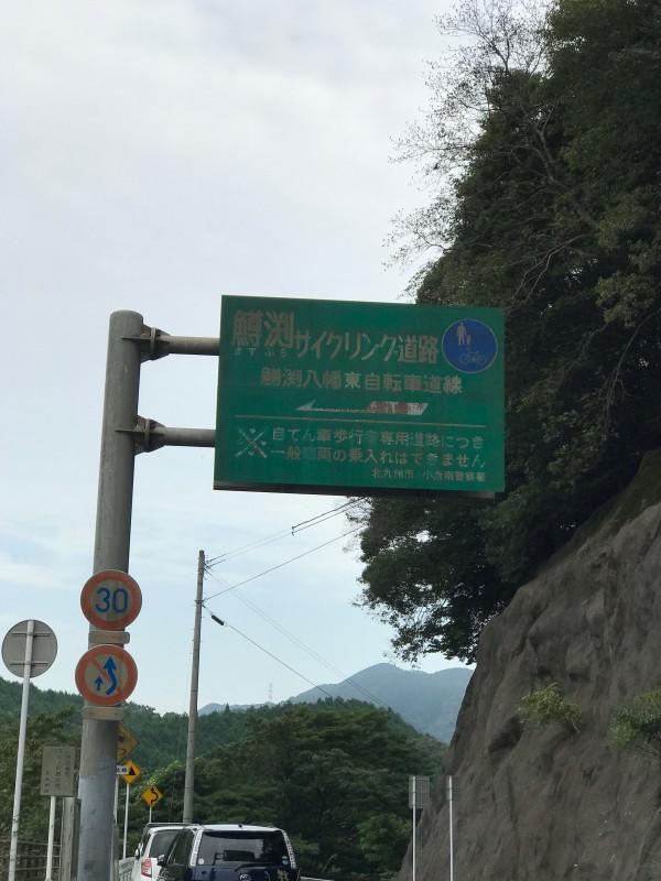 鱒渕ダム入り口
