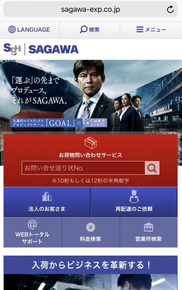 佐川急便正規サイト