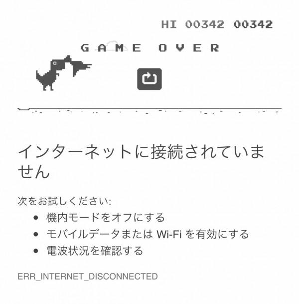 ゲームオーバーの画像