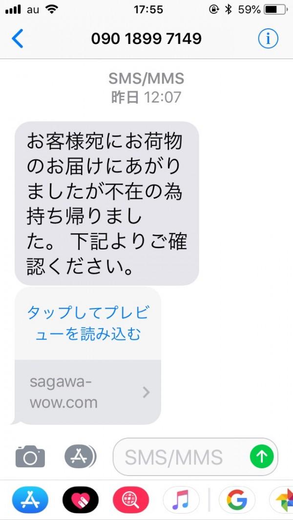 佐川急便を装う迷惑メール