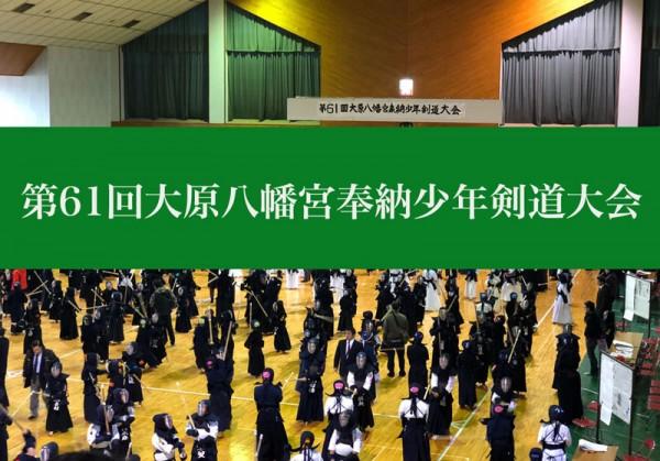 少年剣道大会